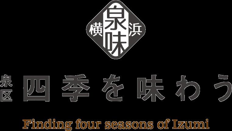 泉区 四季を味わう Finding Four seasons of Izumi