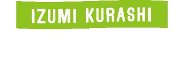 いずみくらし IZUMI KURASHI