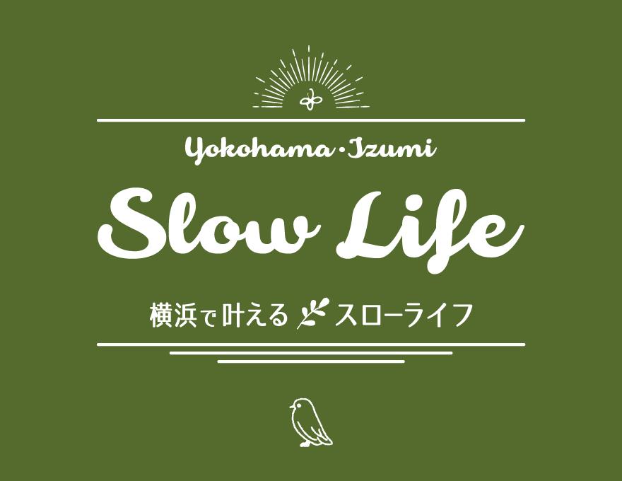 横浜で叶える スローライフ