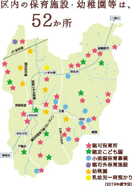 区内の保育施設・幼稚園等は、52か所 泉区の保育施設マップ