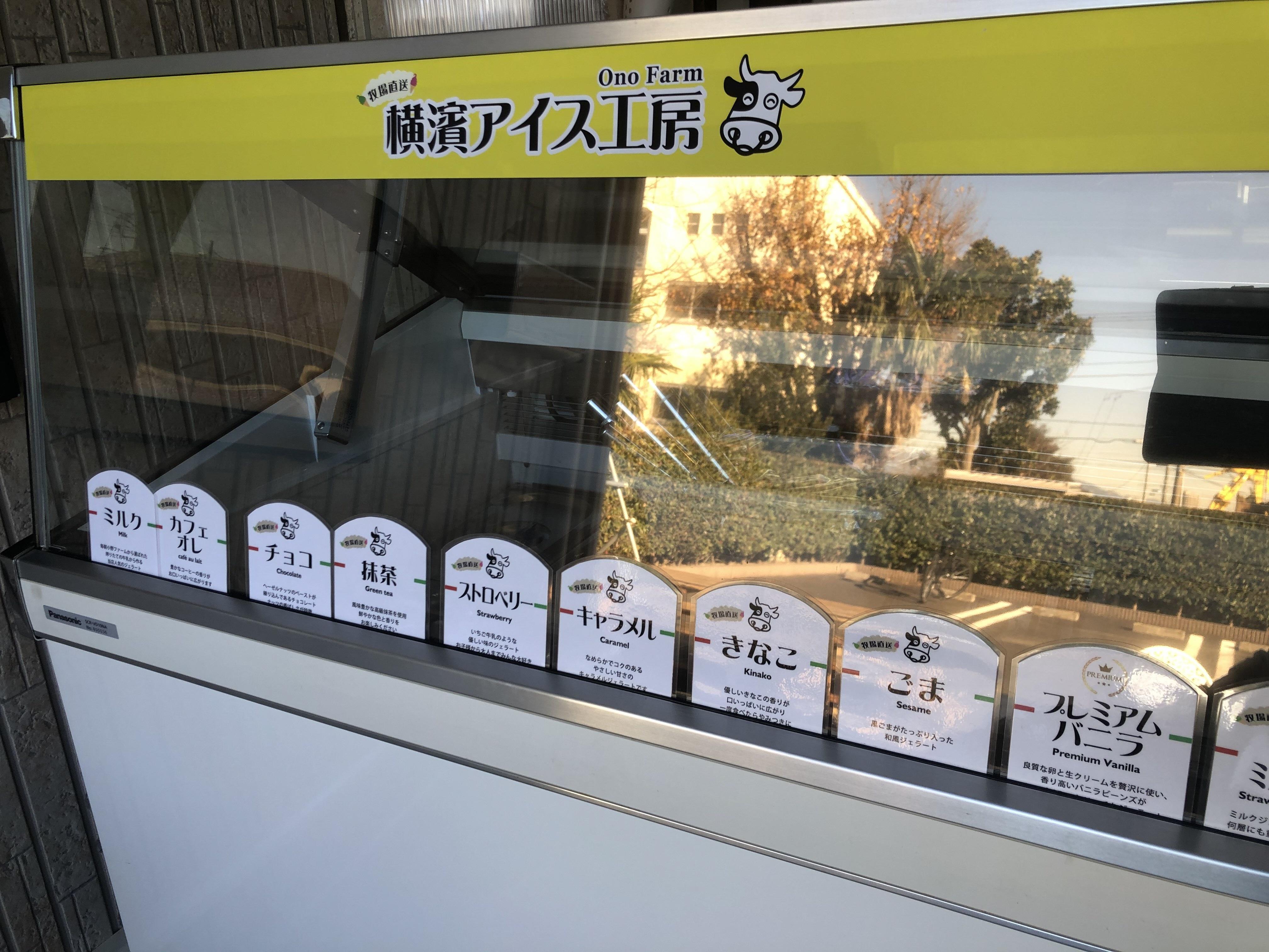 写真:横濱アイス工房 ゆめが丘店 2